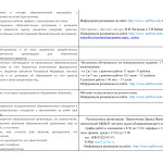 Официальный сайт ( таблица)(3)